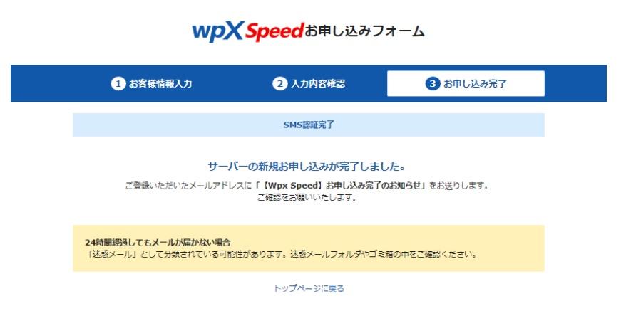 wpX Speedサーバーの登録手順8