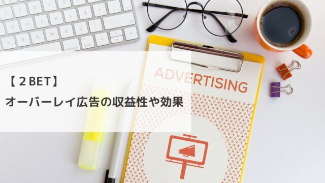 2BETのオーバーレイ広告