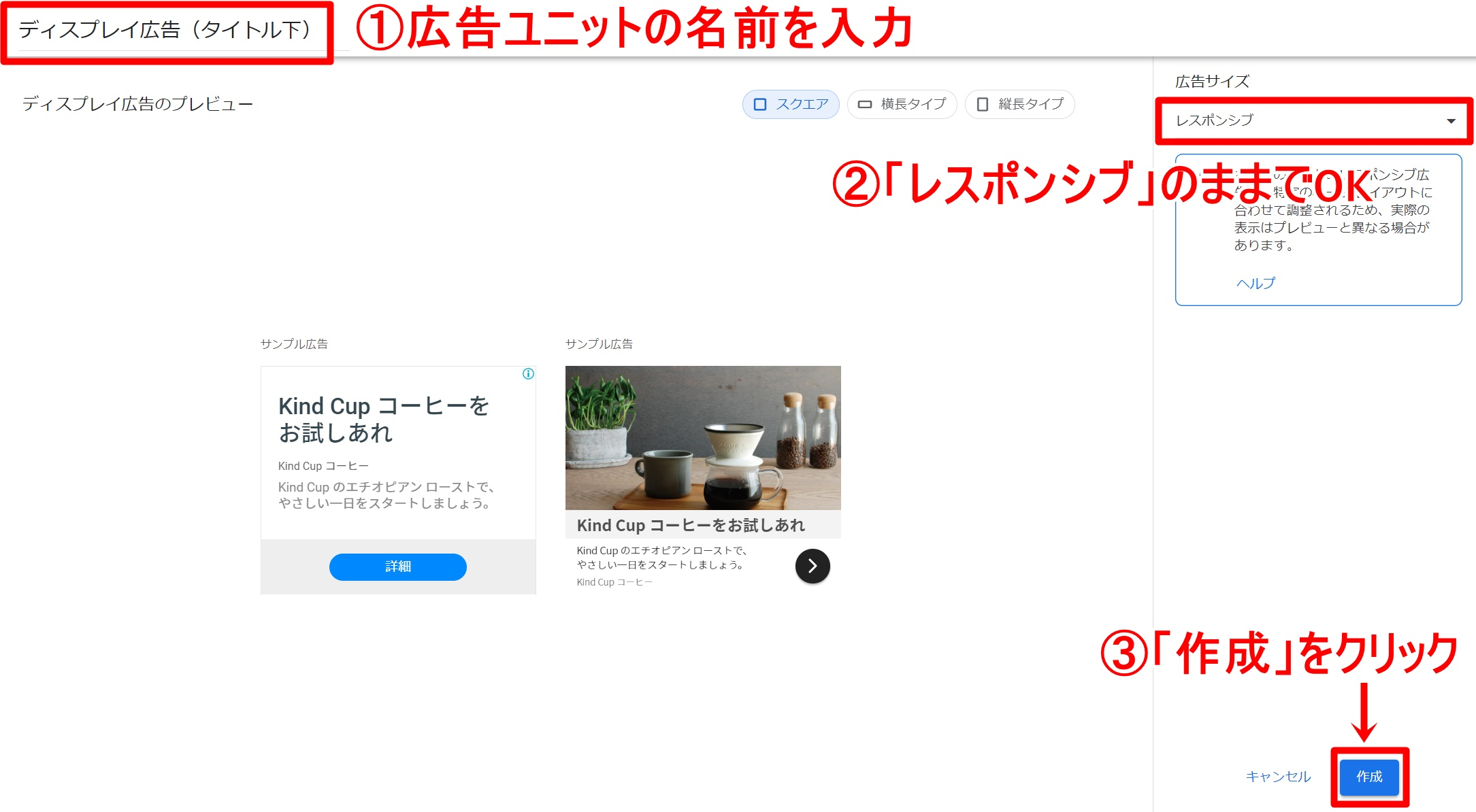 広告コードの発行方法2