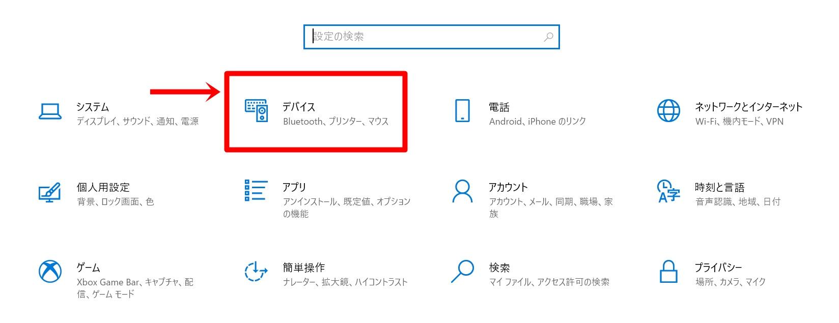 言語バーの出し方2(Win10)