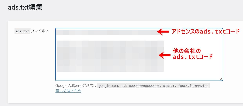 SWELLでads.txtを設置する方法4