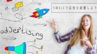 SWLLで広告を設置する