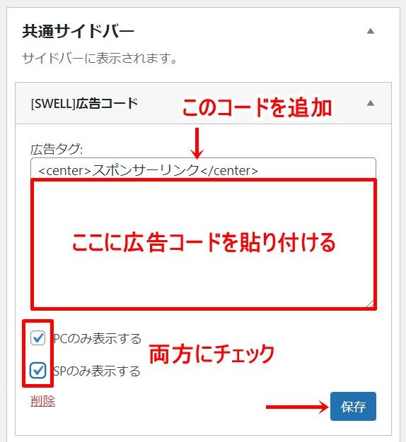 SWELL広告の設置方法(サイドバー)2