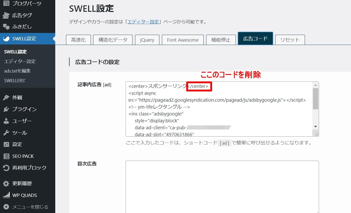 SWELL広告の設置方法(記事内)5