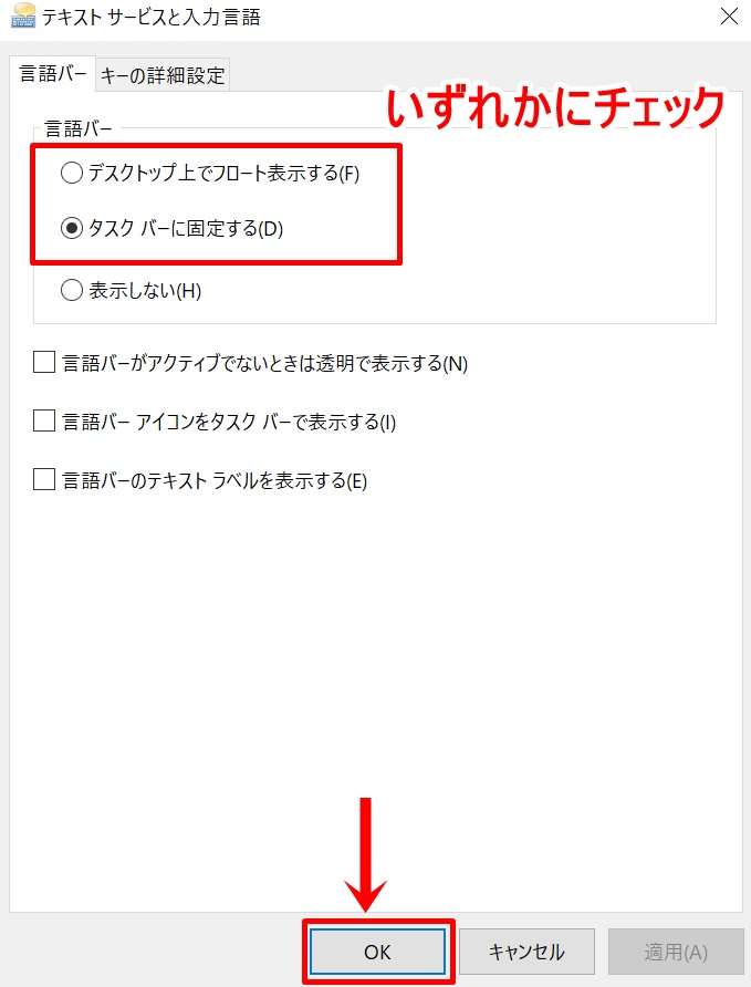 言語バーの出し方5(Win10)