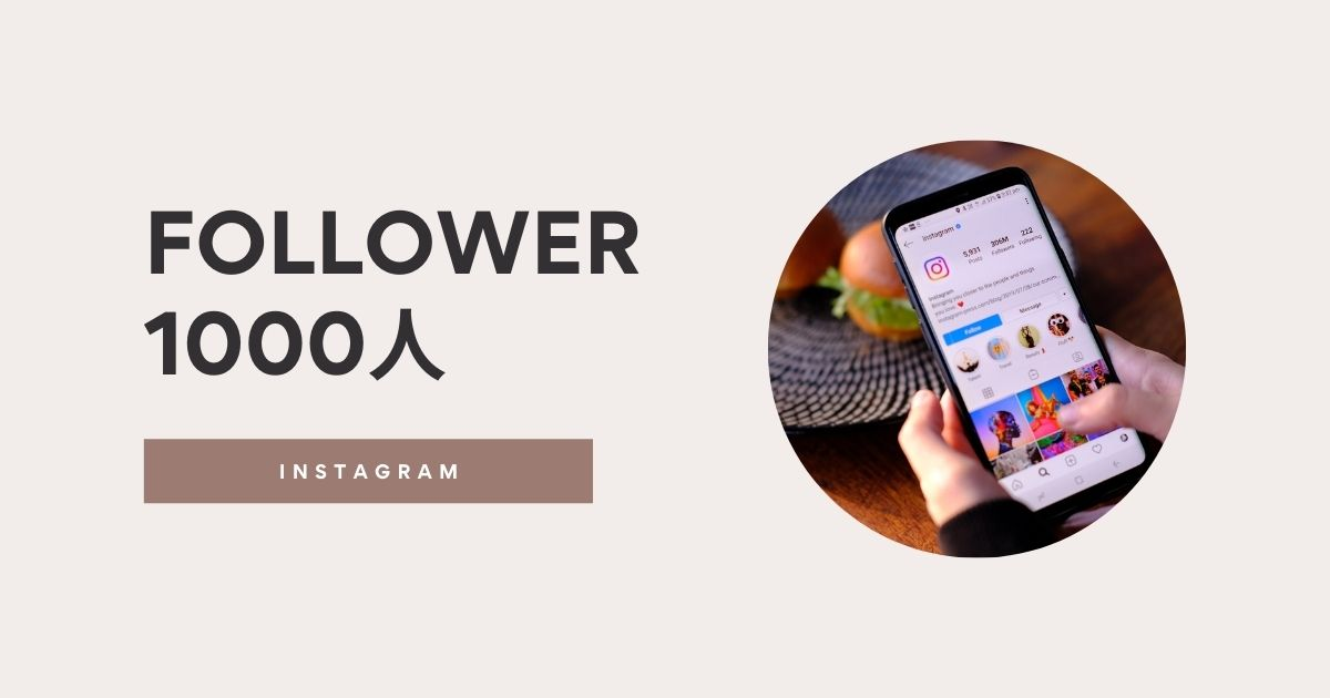Instagramフォロワー1000人