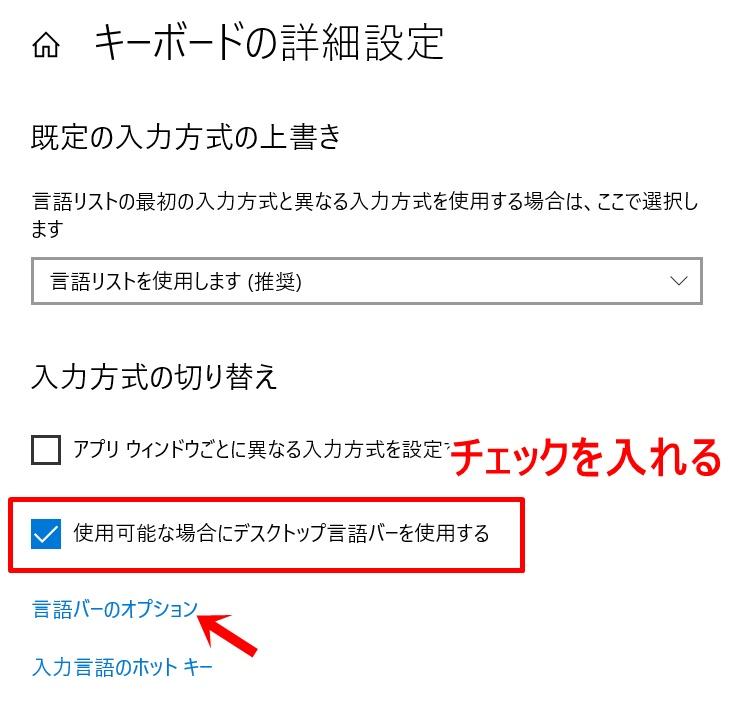 言語バーの出し方4(Win10)