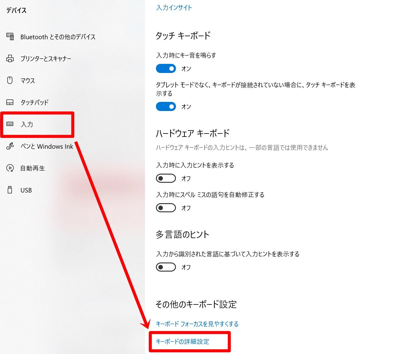 言語バーの出し方3(Win10)