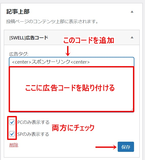 SWELL広告の設置方法(タイトル下)2