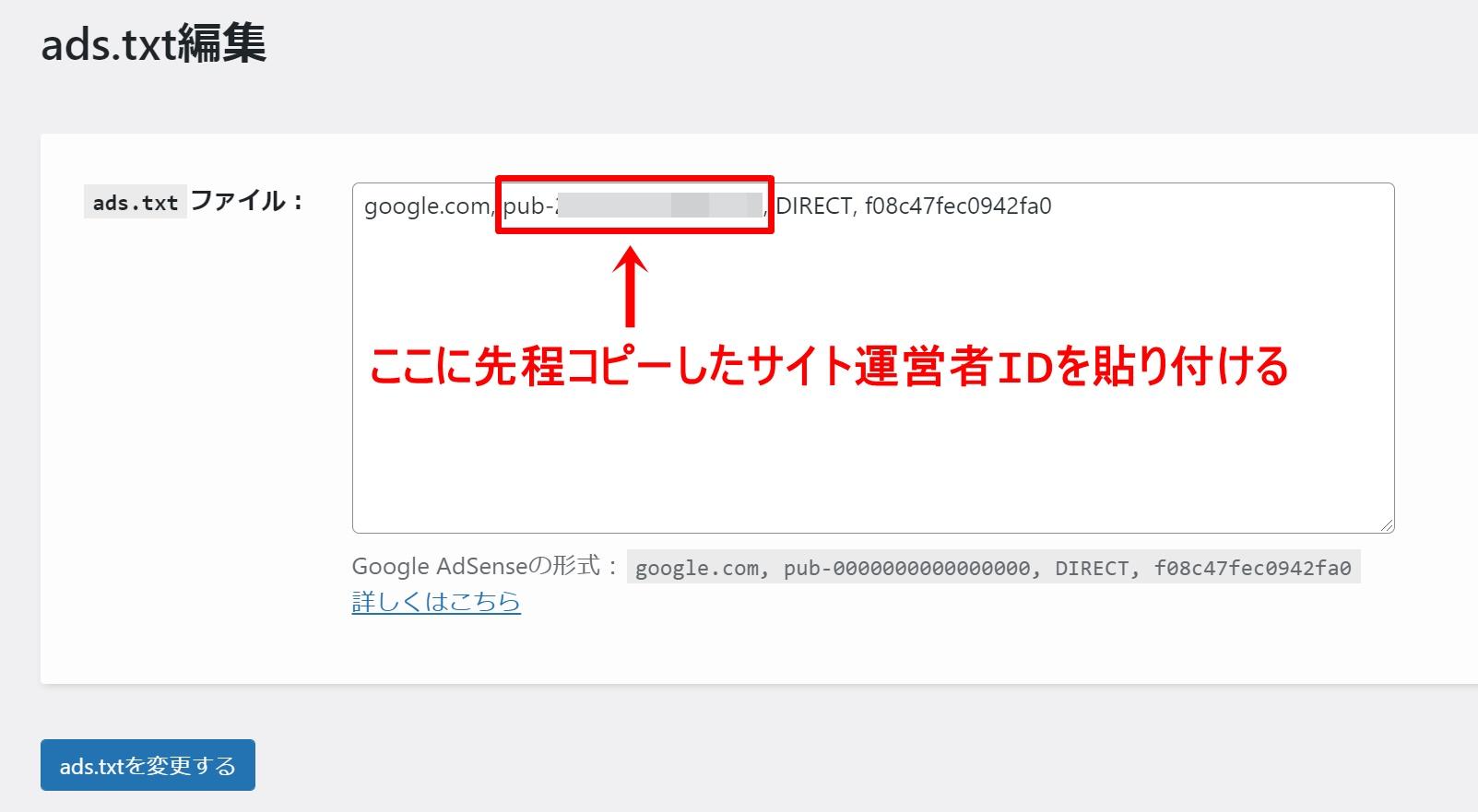 SWELLでads.txtを設置する方法3
