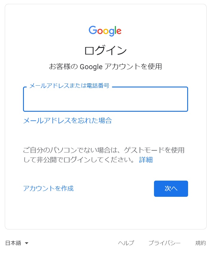 reCAPTCHAの導入手順2