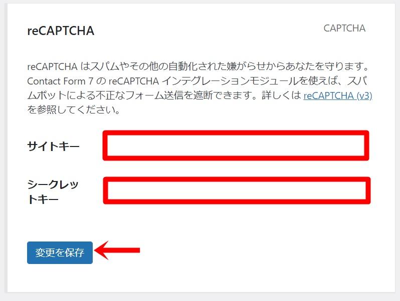 reCAPTCHAの導入手順7