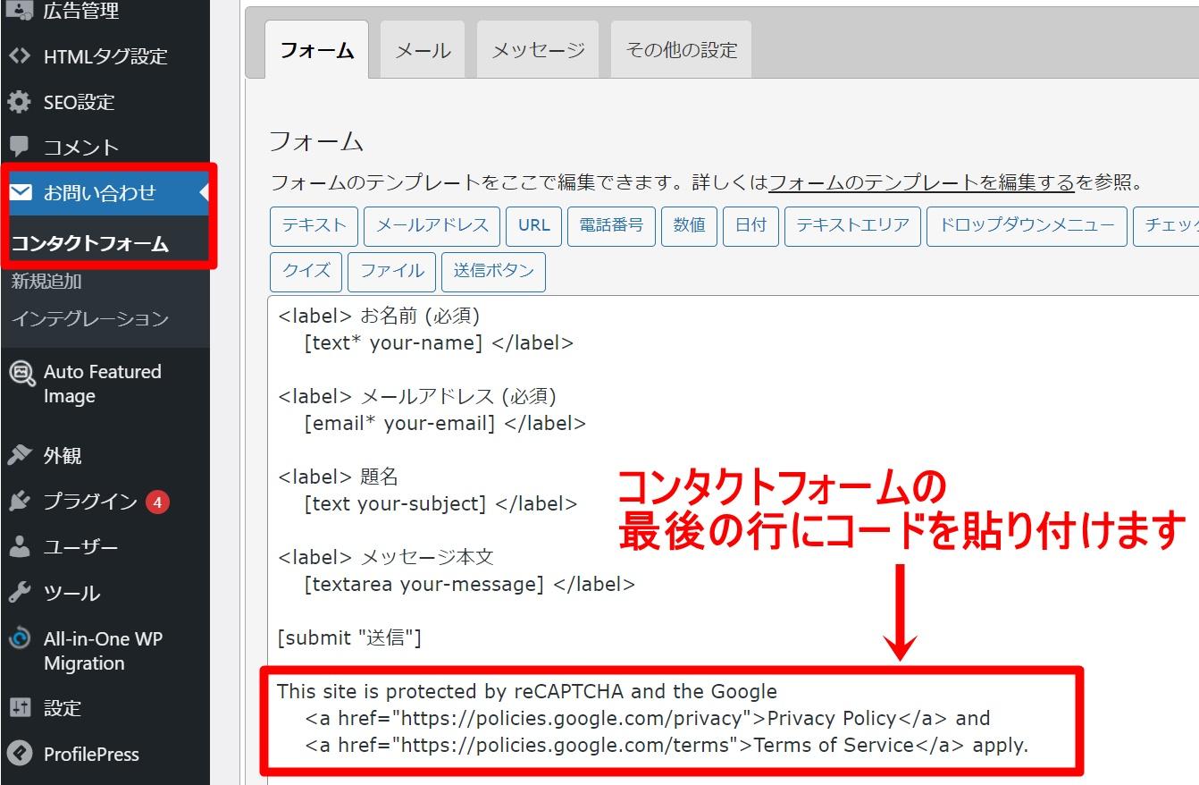 reCAPTCHAのログ非表示手順2