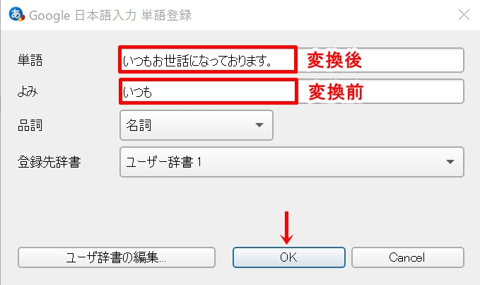 単語登録のやり方3
