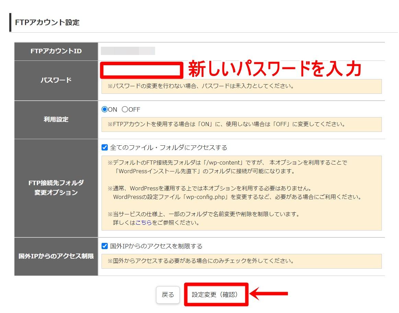 FileZillaアクセス時のパスワードをリセットする4