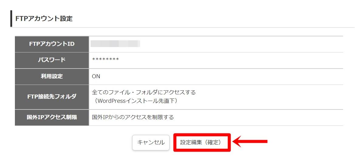 FileZillaアクセス時のパスワードをリセットする5