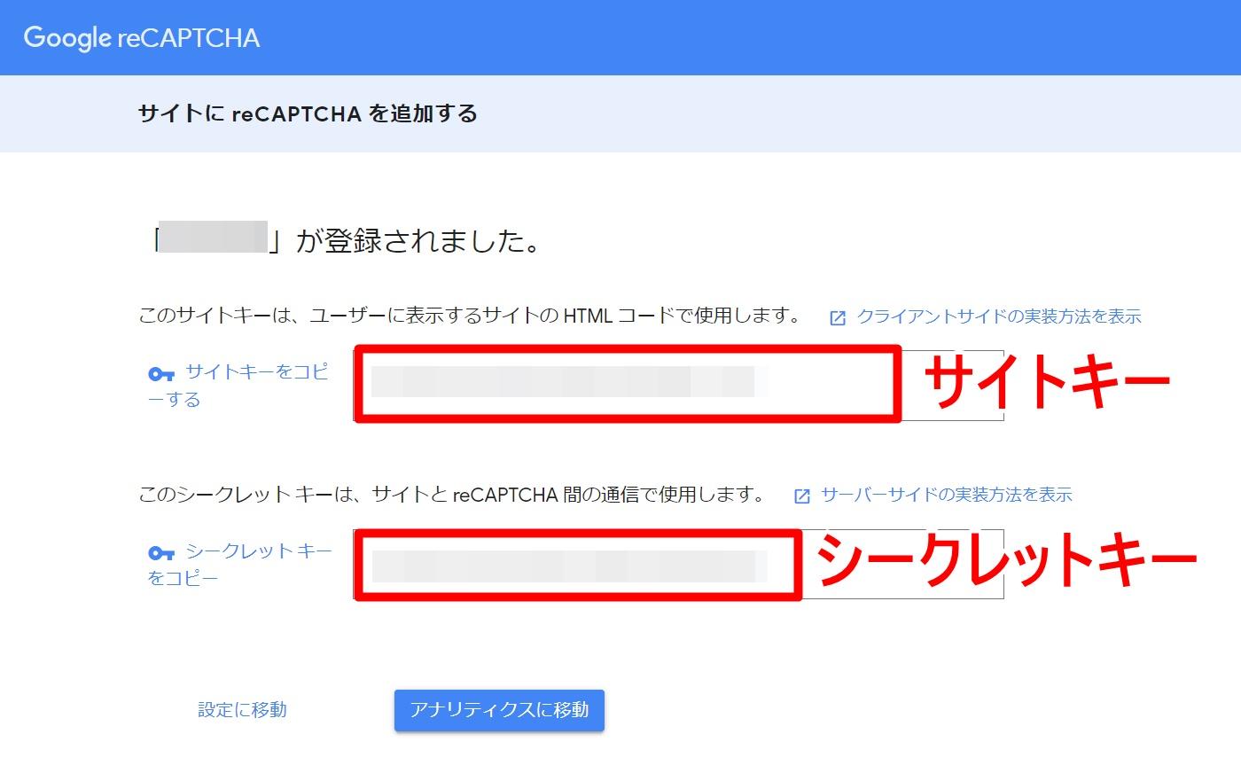 reCAPTCHAの導入手順4