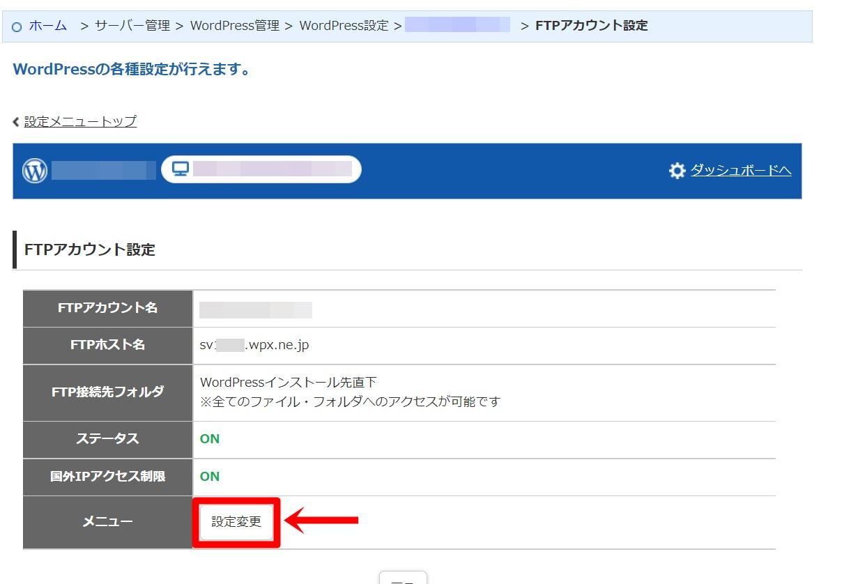 FileZillaアクセス時のパスワードをリセットする3
