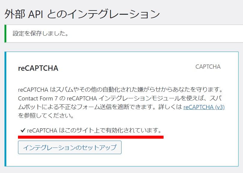 reCAPTCHAの導入手順8