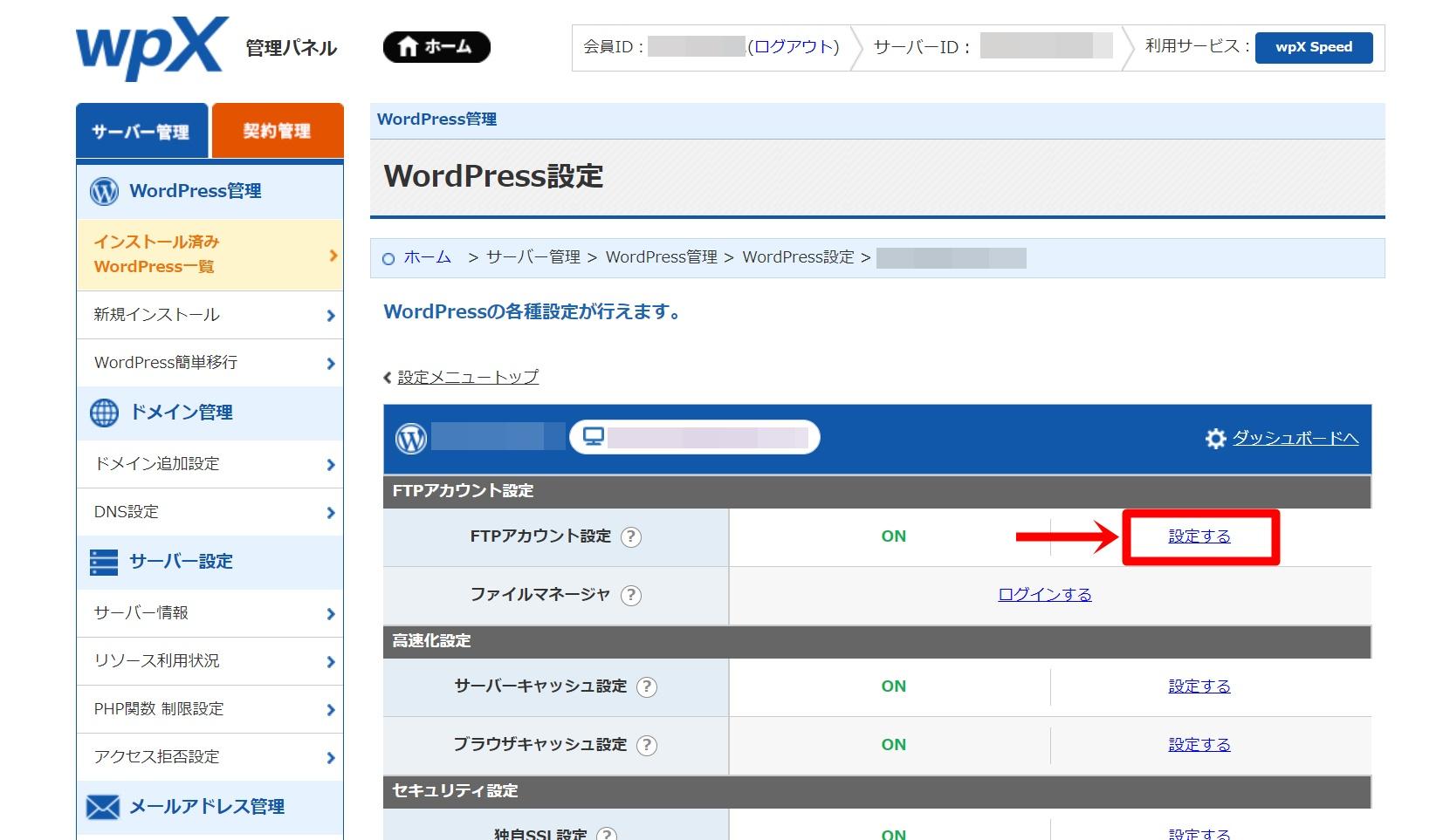 FileZillaアクセス時のパスワードをリセットする2
