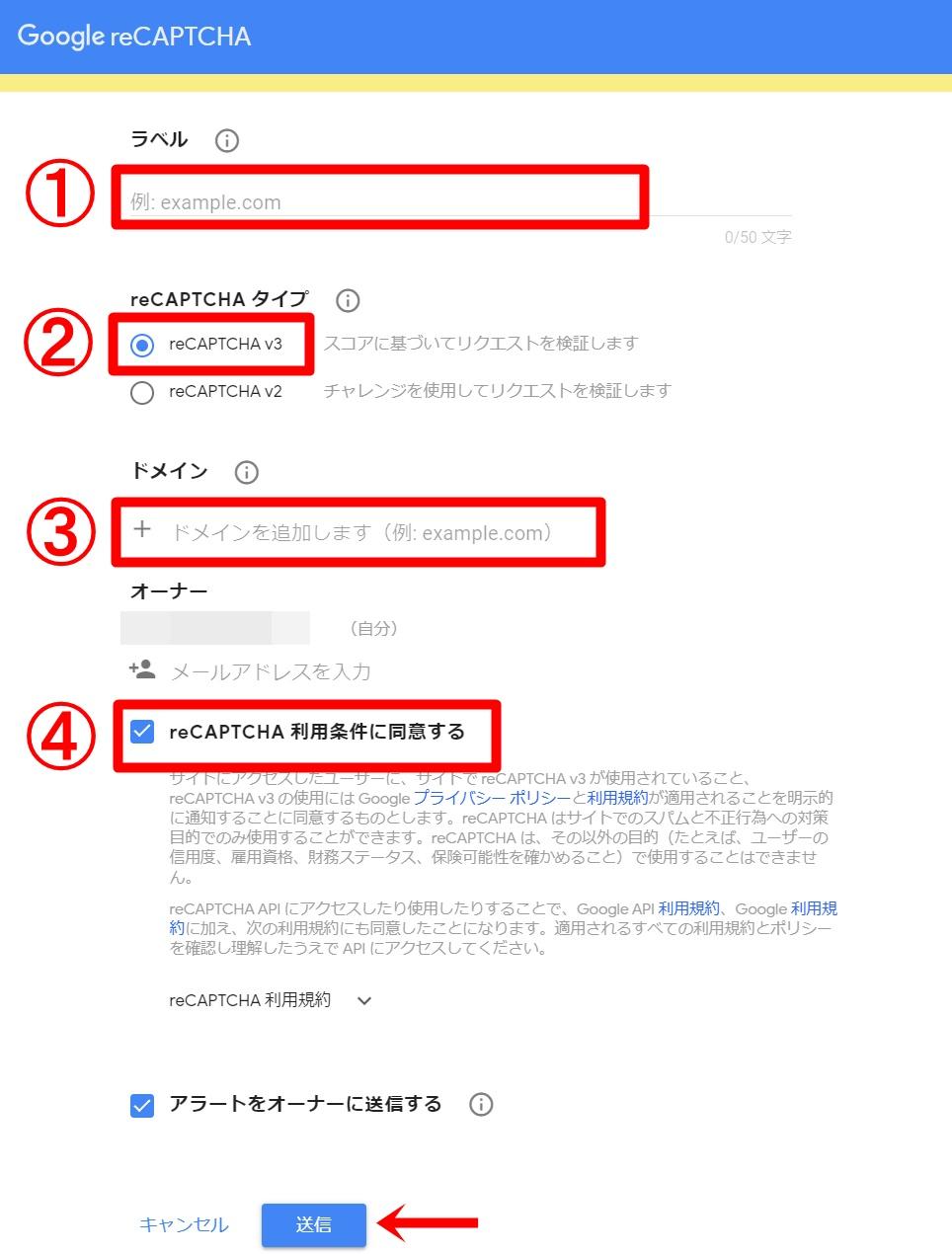reCAPTCHAの導入手順3
