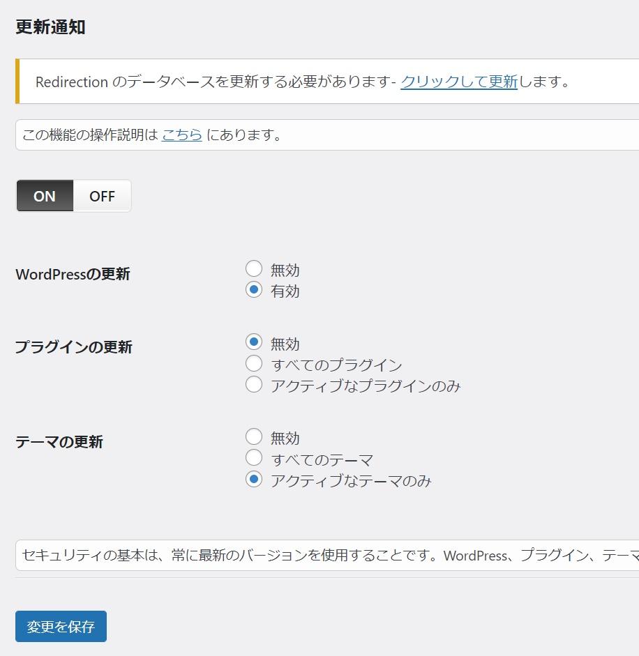 SiteGuard WP Pluginの設定方法9