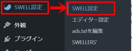 SWELLで広告が表示されない場合の対処法