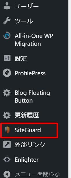 SiteGuard WP Pluginの設定方法3