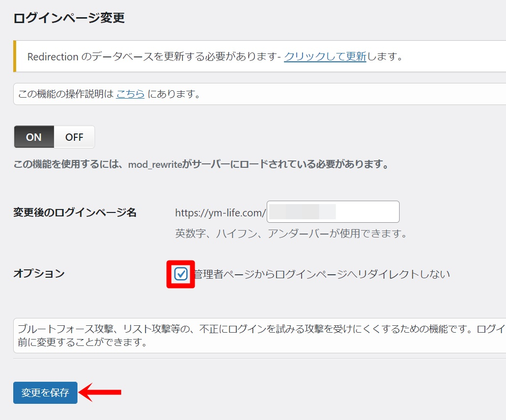 SiteGuard WP Pluginの設定方法5